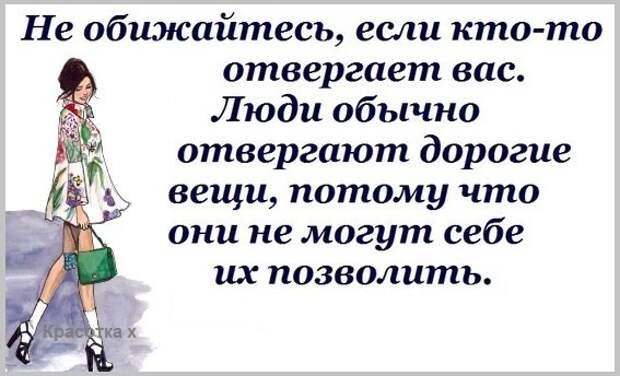 1370110433_frazochki-dlya-zhenschin-2 (567x344, 49Kb)