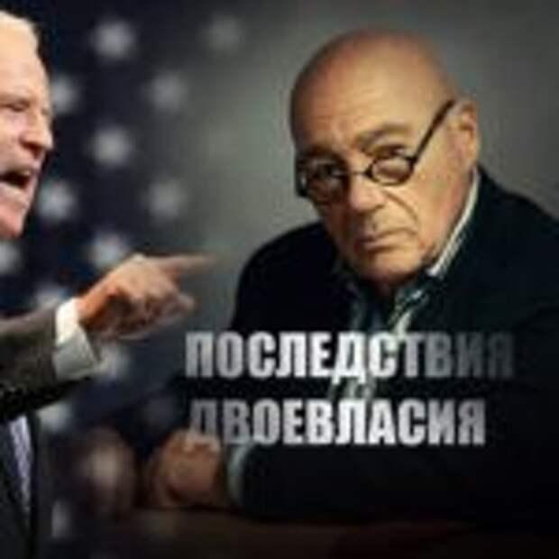 Вассерман пояснил, кто на самом деле одержал победу на выборах в США
