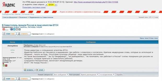 ЕГСН+ в Севастополе помогает остаться без денег и квартиры? (документ, скриншот)