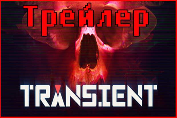 Новый трейлер Transient