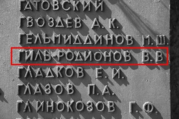 Мемориальная плита с именем Гиль-Родионова на мемориальном комплексе «Прорыв» в поселке Ушачи. Dr.mabuse (CC0)