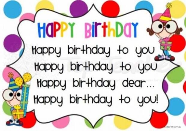 Песню «Happy birthday to you» разрешили петь бесплатно