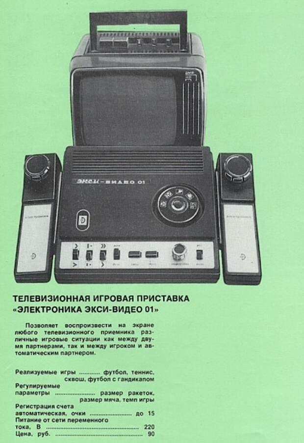 Телевизионная игровая приставка Электроника Экси-видео 01