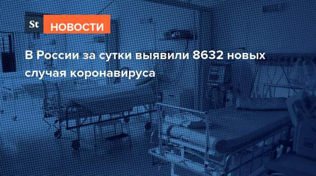 В России за сутки выявили 8632 новых случая коронавируса