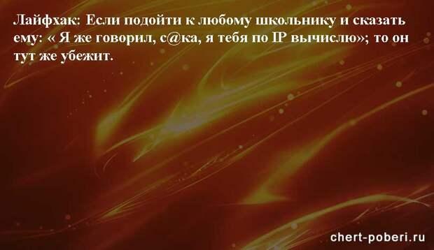 Самые смешные анекдоты ежедневная подборка chert-poberi-anekdoty-chert-poberi-anekdoty-46411212102020-5 картинка chert-poberi-anekdoty-46411212102020-5
