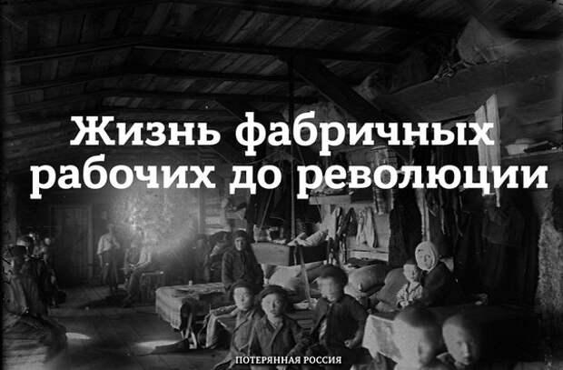 Жизнь фабричных рабочих до революции.