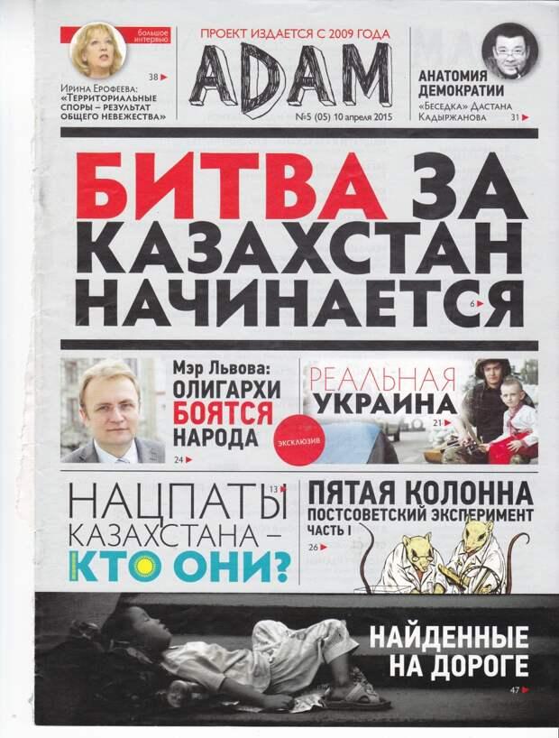 Казахстан: укро-майданная гниль