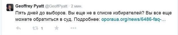 Как временный поверенный в делах США на Украине подтвердила вассалитет Украины