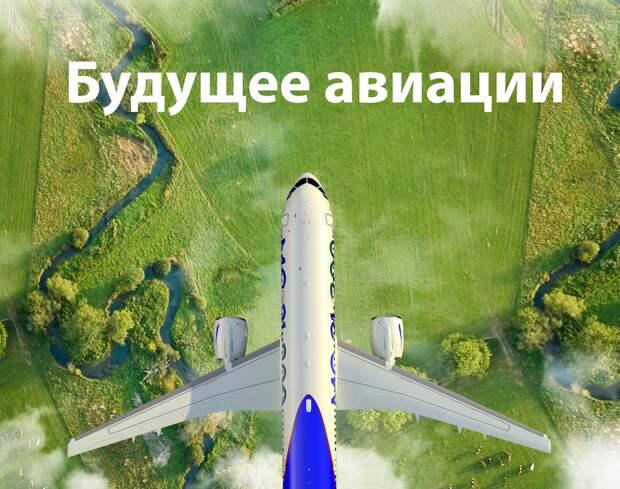 Стартовал конкурс инженерных работ молодежи «Будущее авиации»