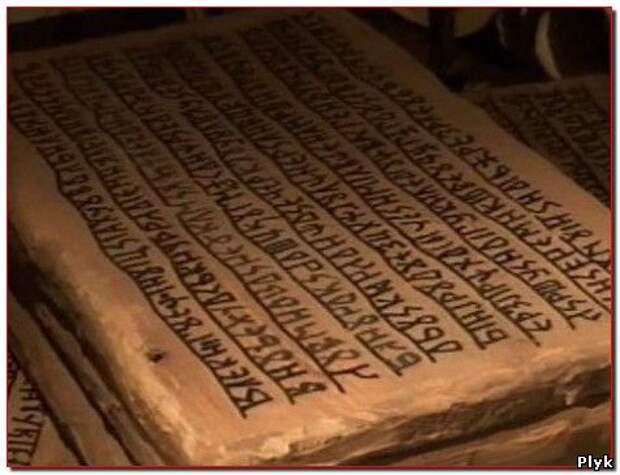 Священное писание древних славян