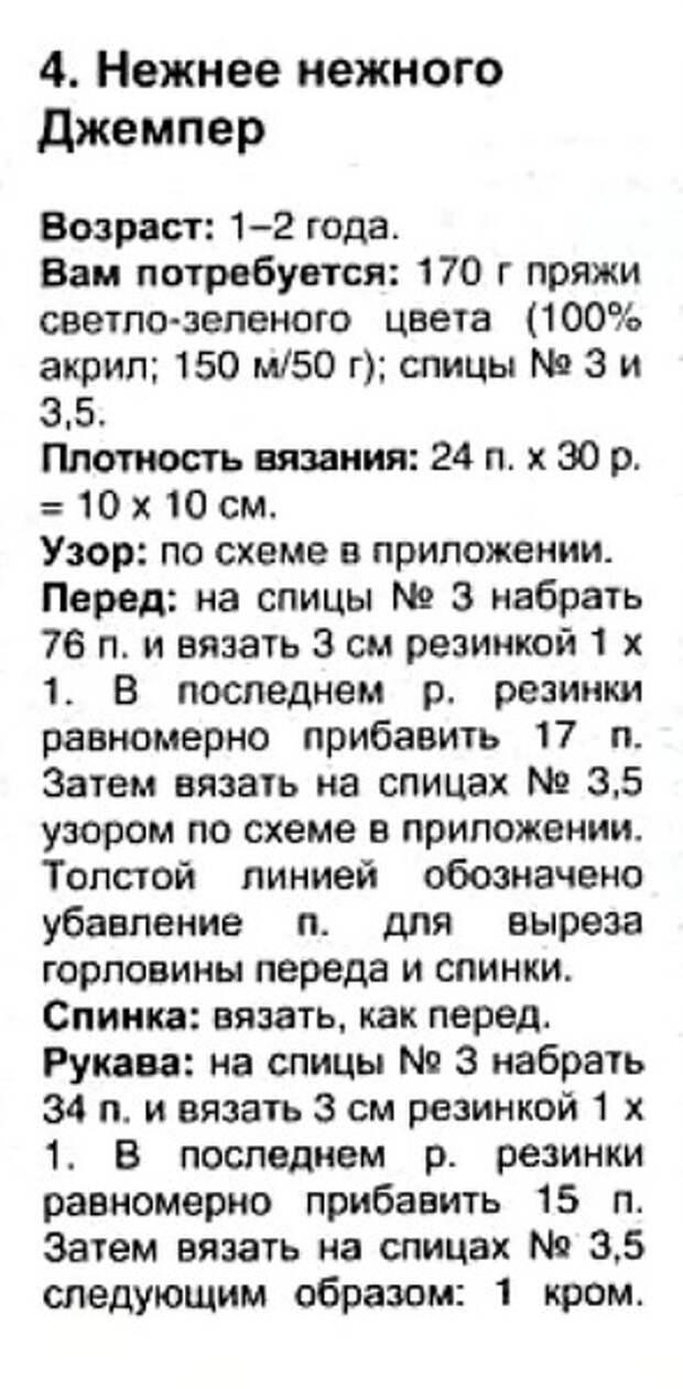 2005-08_9 (295x600, 131Kb)