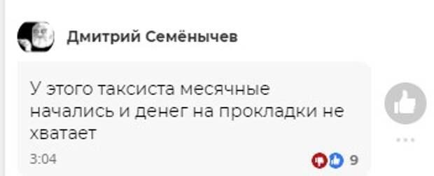 Реакция соцсетей на скандал, устроенный «таксистом-истеричкой»