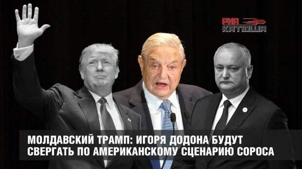 Молдавский Трамп: Игоря Додона будут свергать по американскому сценарию Сороса