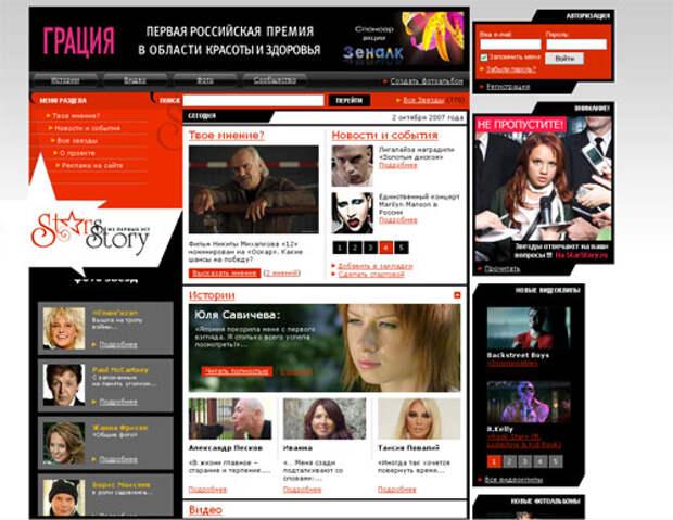 StarStory.ru: о шоу-бизнесе без сплетен