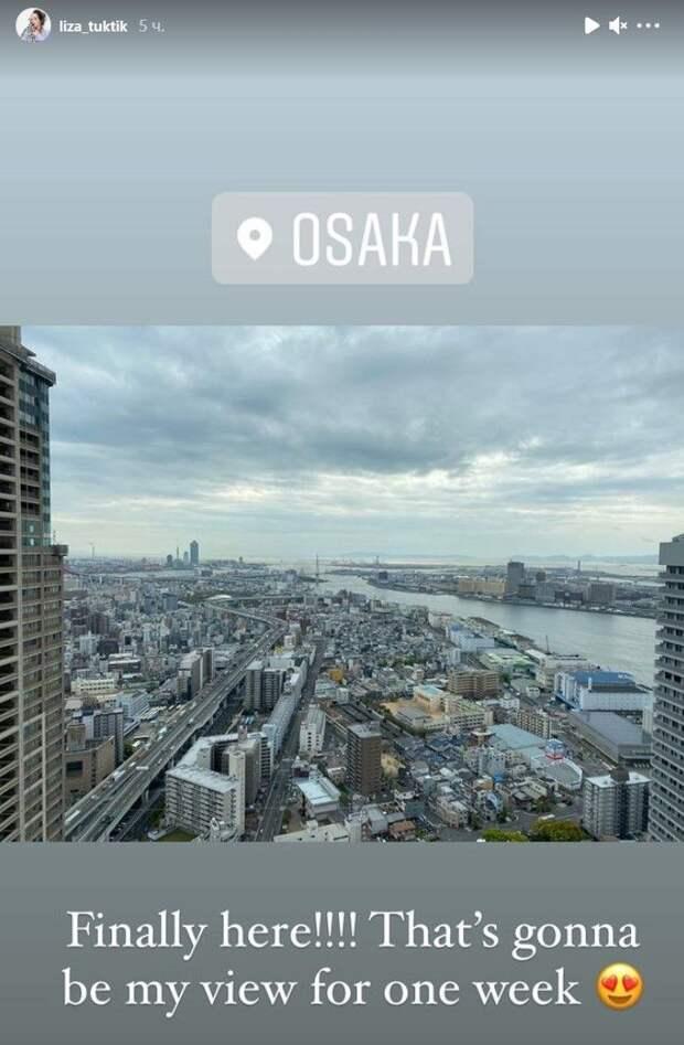 «Это я буду созерцать в течение недели». Туктамышева выложила фото впечатляющего вида из номера на КЧМ в Японии