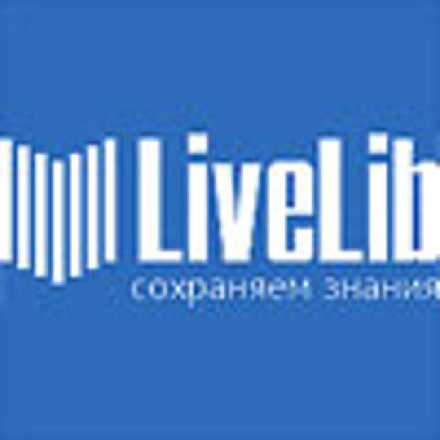 Книжная социальная сеть LiveLib запустила корпоративный блог
