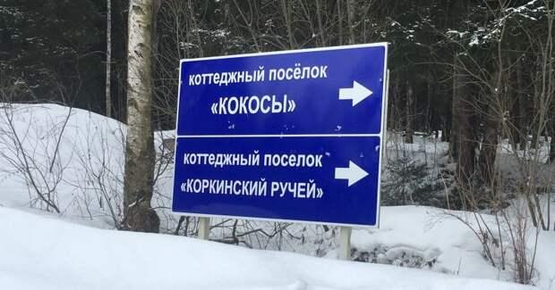 От «Монтекарловки» до«Хохловатиков»: вРоссии полно поселков состранными названиями