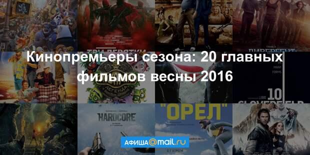 Кинопремьеры сезона: 20 главных фильмов весны 2016