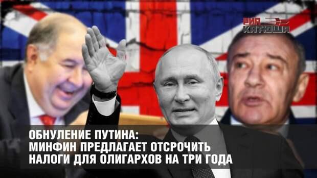 Обнуление Путина: Минфин предлагает отсрочить налоги для олигархов на три года