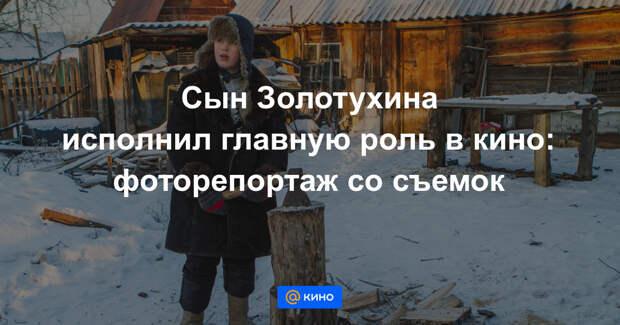 13-летний сын Валерия Золотухина впервые снялся в кино