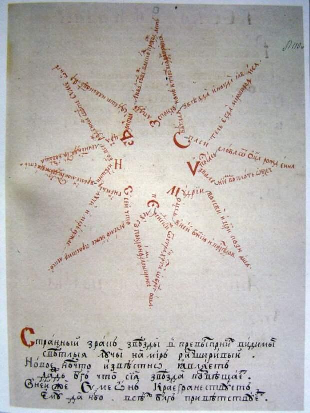 6. Симеон Полоцкий - Стихотворения в форме звезды из Благоприветствования, 1665 г.