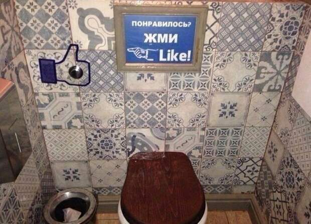 Туалет с лайками