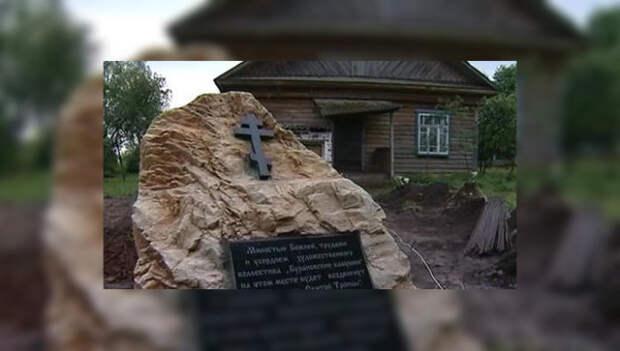 Старый молельный дом и закладной камень нового храма.