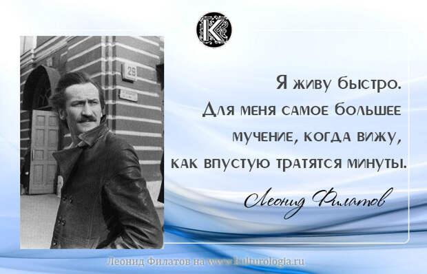 Саркастическо-остроумные цитаты Леонида Филатова