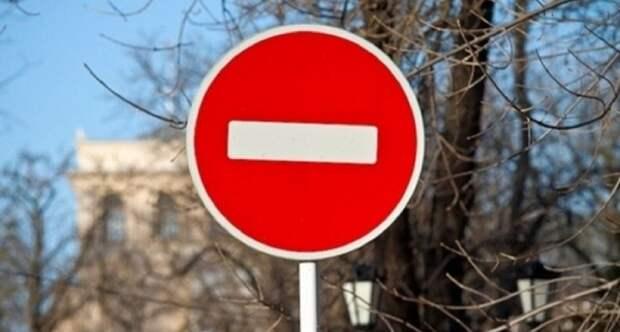 Внимание! В Севастополе ограничат движение на время празднования Дня семьи