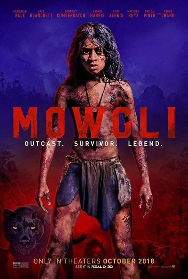 Новый трейлер к фильму «Маугли»