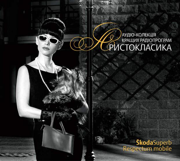 На украинском «АвтоРадио» стартовал второй сезон «Аристоклассики»