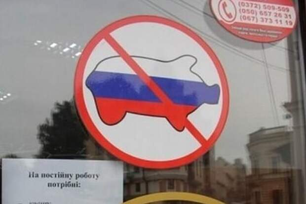 В магазинах наУкраине появились наклейки против русских