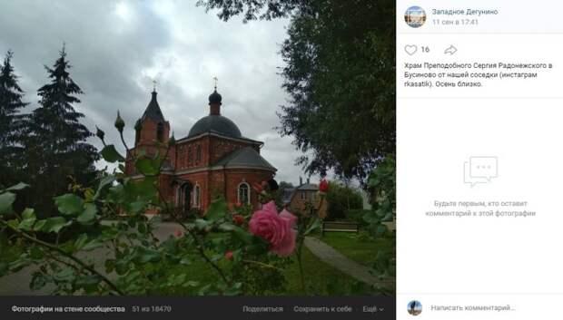 Фото дня: храм Преподобного Сергия Радонежского в Бусинове