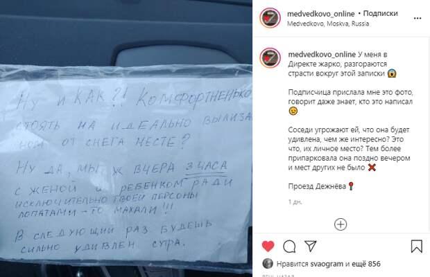 Автомобилисты в проезде Дежнёва не поделили парковочное место