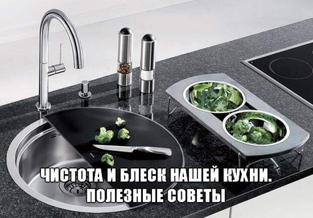 Чистота и блеск нашей кухни. Полезные советы
