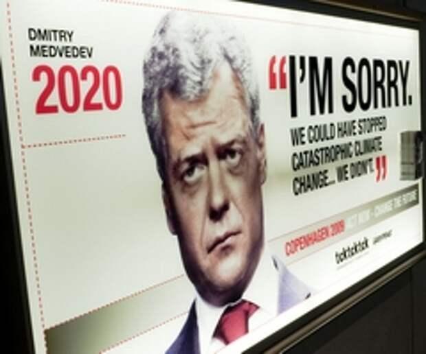 Дмитрий Медведев извинится за несделанное в 2020 году