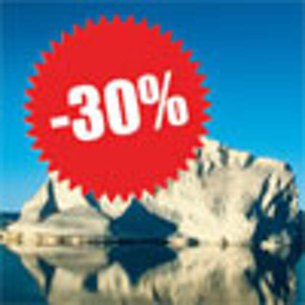 Лед со скидками до 30%