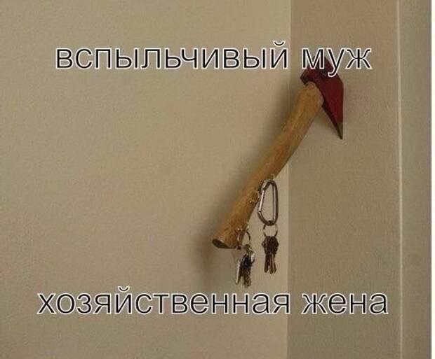 Ключница :-))))