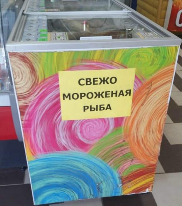 Так свежая или мороженая!?