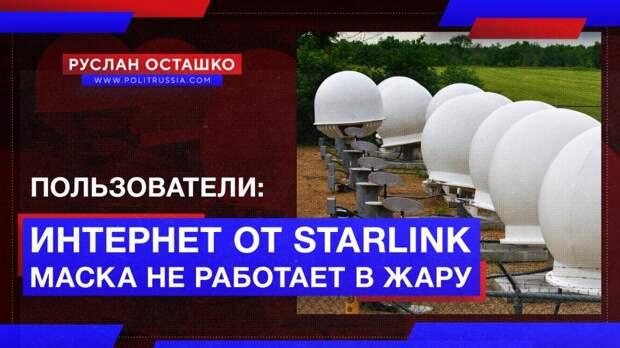 Пользователи: интернет от Starlink Маска не работает в жару