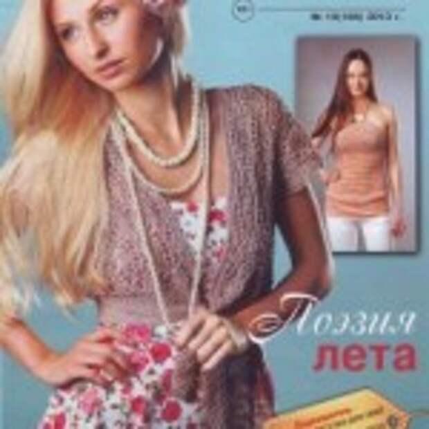 Вязание модно и просто № 10 (166) 2013