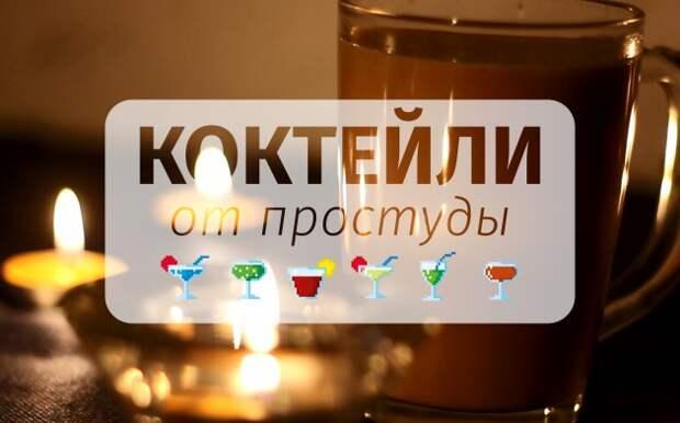 коктейли от простуды