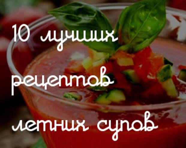 10 рецептов самых вкусных холодных супов