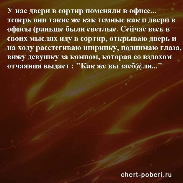 Самые смешные анекдоты ежедневная подборка chert-poberi-anekdoty-chert-poberi-anekdoty-45560230082020-11 картинка chert-poberi-anekdoty-45560230082020-11
