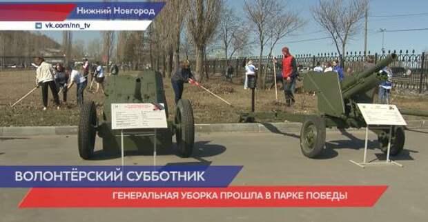 «Волонтеры Победы» провели субботник в Парке Победы в Нижнем Новгороде