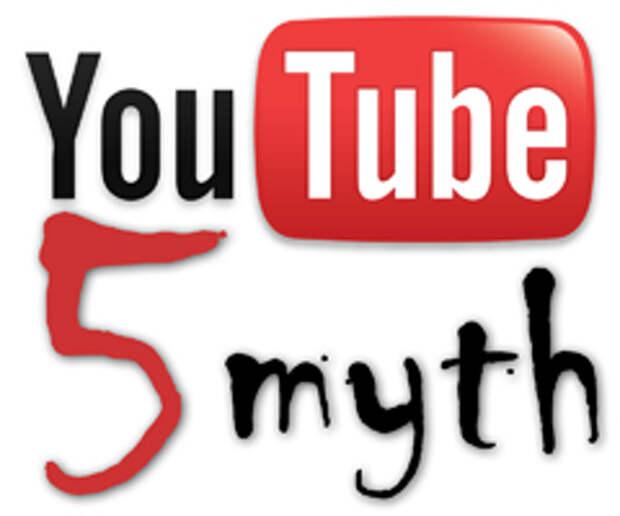Пять мифов о YouTube. А также их разоблачение