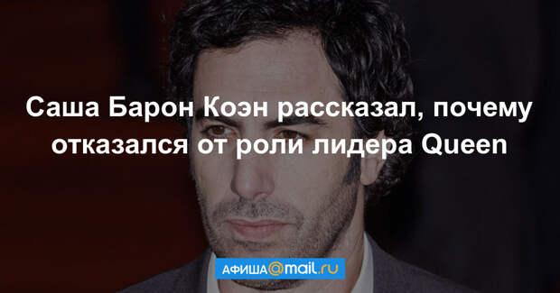 Саша Барон Коэн объяснил, почему отказался играть Фредди Меркьюри