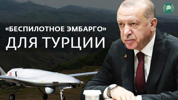 """""""Беспилотное эмбарго"""" для Турции"""