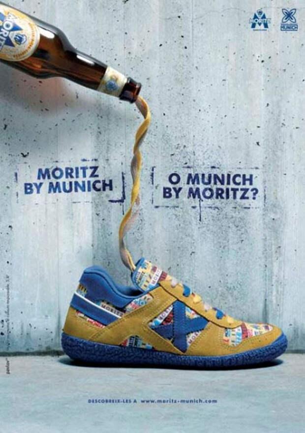 Пиво со вкусом кроссовок?..