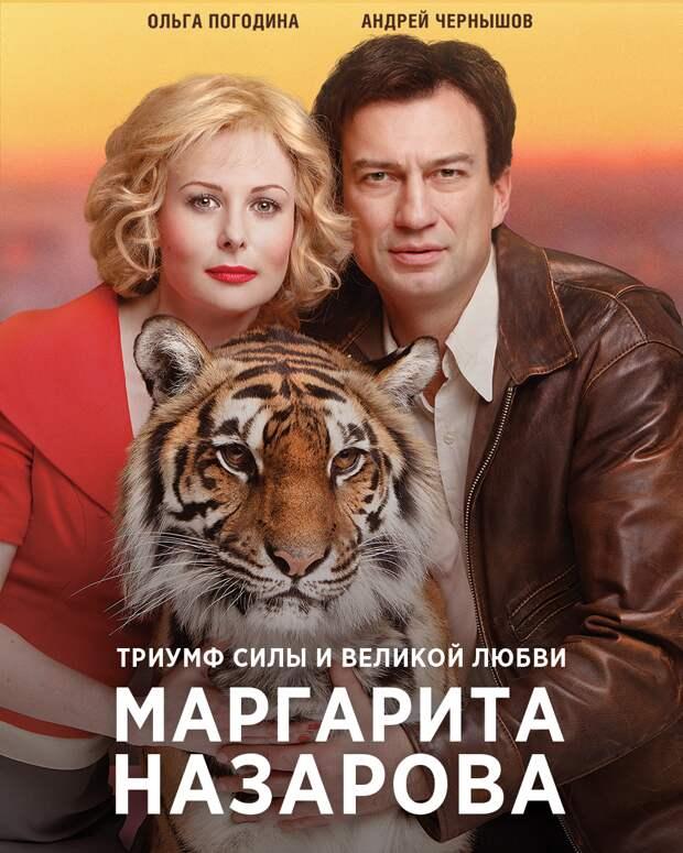Маргарита Назарова. Перед фильмом